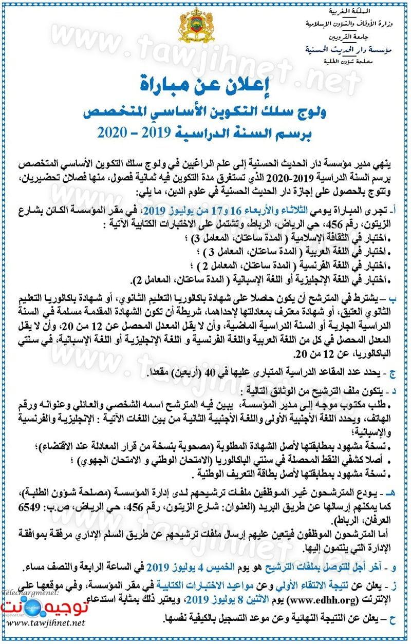 مباراة سلك التكوين الأساسي المتخصص دار الحديث الحسنية 2019 - 2020