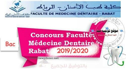 Préselection seuil Concours Dentaire Rabat FMD 2019 2020