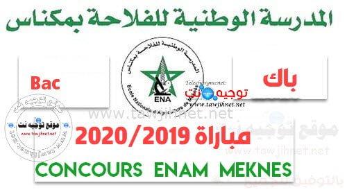 Résultats Concours ENAM ENA Meknès 2019 - 2020
