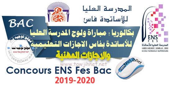 Bac Concours ENS Fes licences éducation et professionnelles 2019 2020  المدرسة العليا للاساتدة بفاس