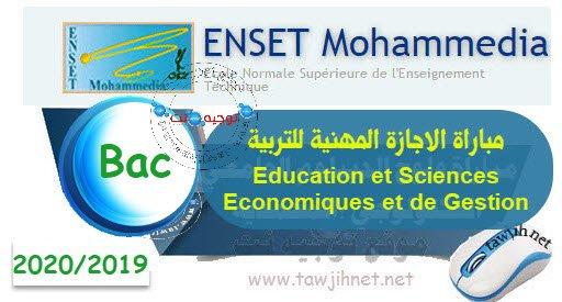 Bac concours ENSET Mohammedia Licence FUE LP FUE Education et Sciences Economiques et de Gestion 2019 2020