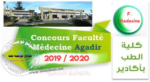 Présélection Concours Médecine Agadir 2019 - 2020 نتائج الانتقاء كلية الطب اكادير