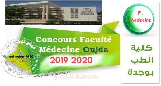 Résultats définitifs Concours Médecine FMP Oujda 2019-2020 نتائج الطب وجدة