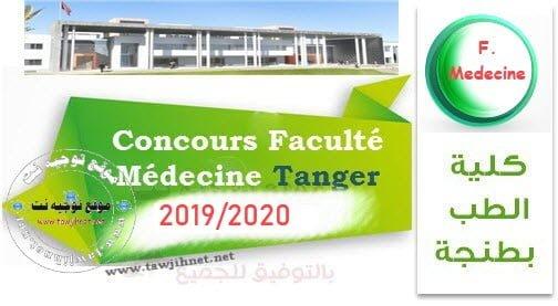 Présélection Concours Médecine Tanger 2019 - 2020