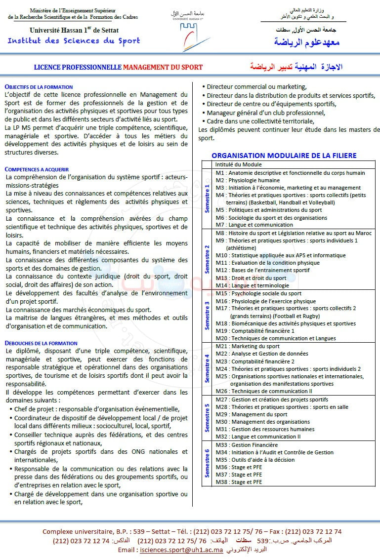 علوم الرياضة سطات Concours  Institut Sciences Sport ISS I2S Settat 2020 - 2021