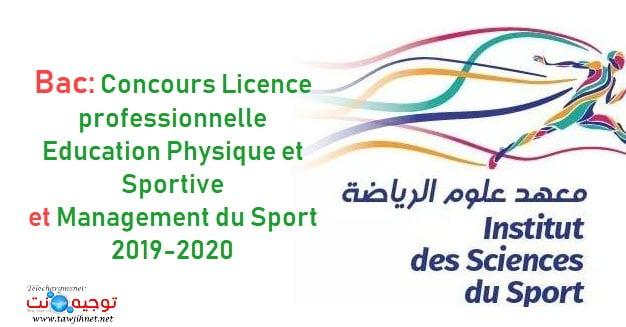 Préselection Bac Concours I2S Settat Institut Sciences Sport  2019-2020 نتائج انتقاء معهد علوم الرياضة سطات