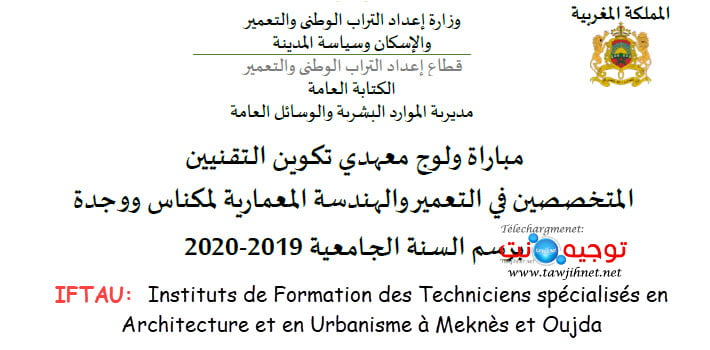 Résultats definitifs Concours IFTAU  Meknès Oujda التقنيين المتخصصين في الهندسة المعمارية والتعمير مكناس وجدة 2019-2020