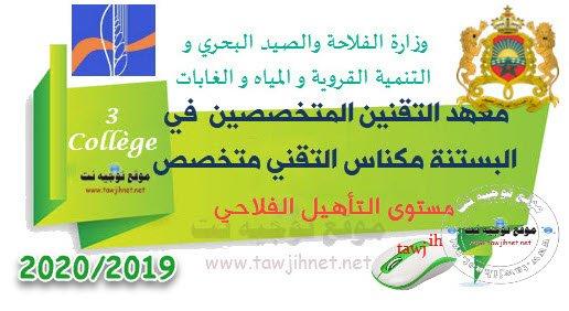 Concours Institut ITSHM HORTICULTURE Meknès Qualification 2019 التأهيل الفلاحي مكناس