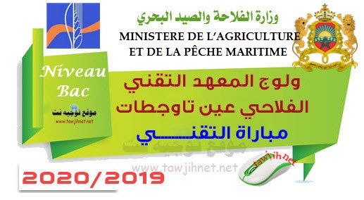 Concours Institut Techniciens En Agriculture Ain Taoujdate 2019 2020