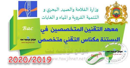 Concours Institut Techniciens Spécialises Horticulture Meknes v 2019-2020