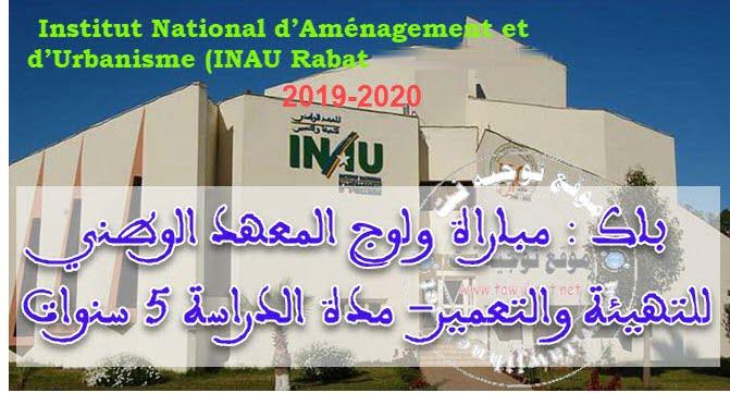 Bac Concours institut Urbanisme INAU Rabat 2019-2020