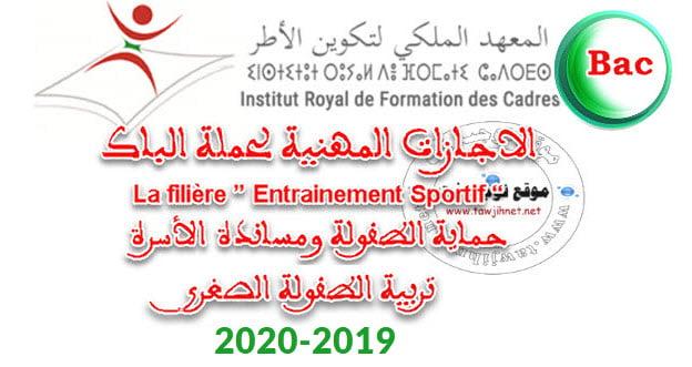 Bac Concours  IRFC Rabat Licences Institut Royal Formation Cadres  2019-2020 المعهد الملكي لتكوين أطر الشبيبة والرياضة