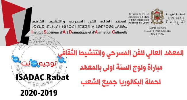 Concours ISADAC Rabat  institut Supérieur Art Dramatique  2019-2020