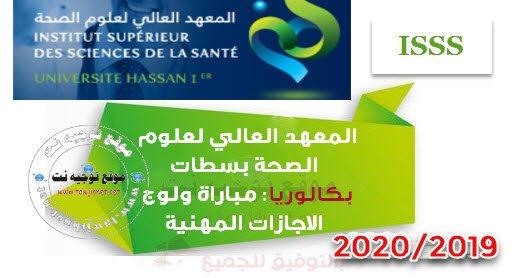Bac Concours ISSS i3s settat Licences Professionnelles 2019 2020