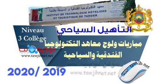 مباراة التأهيل معاهد التكنولوجيا الفندقية والسياحية 2019 Centres de Qualification Professionnelle Hôtelière et Touristique (CQPHT)