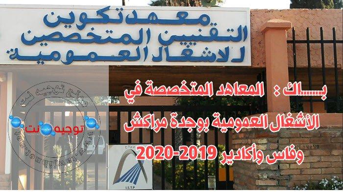 Concours ISTP Oujda Fes Marrakech Agadir  المعاهد المتخصصة في الأشغال العمومية بوجدة مراكش وفاس وأكادير