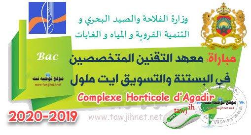 Résultats  Concours TS ITSA AIT MELLOUL COMPLEXE HORTICOLE AGADIR 2019-2020 معهد التقنيين المتخصصين في البستنة و التسويق ايت ملول