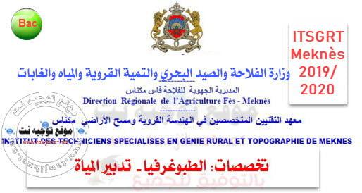 Résultats concours ITSGRT Meknès Génie Rural et Topographie 2019