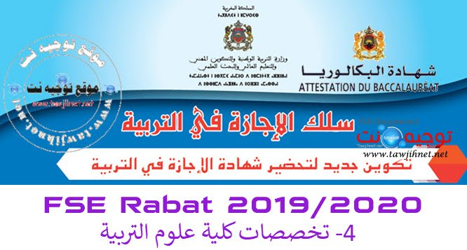 listes Bac Concours CLE FSE Rabat Cycle Licence Education 2019-2020