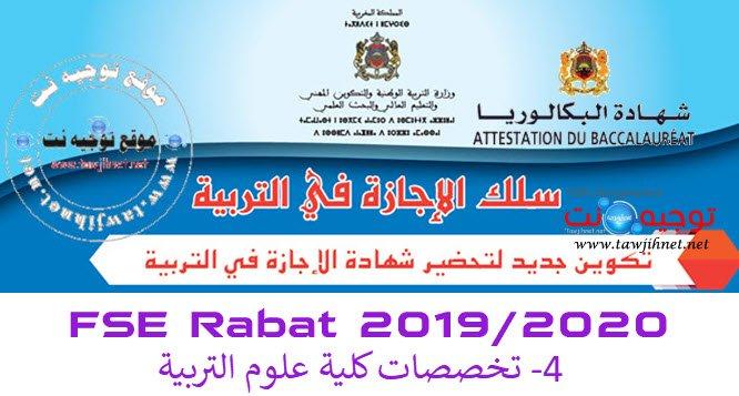 Bac Concours CLE FSE Rabat Cycle Licence Education 2019-2020 اإجازة التربية كلية علوم التربية