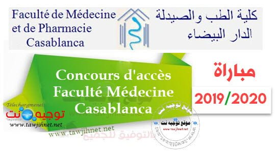 Présélection Concours Médecine Casa 2019 - 2020 نتائج الانتقاء كلية الطب الدار البيضاء