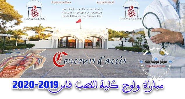 Résultats définitifs Concours Médecine FMP Fes 2019-2020 نتائج كلية الطب فاس
