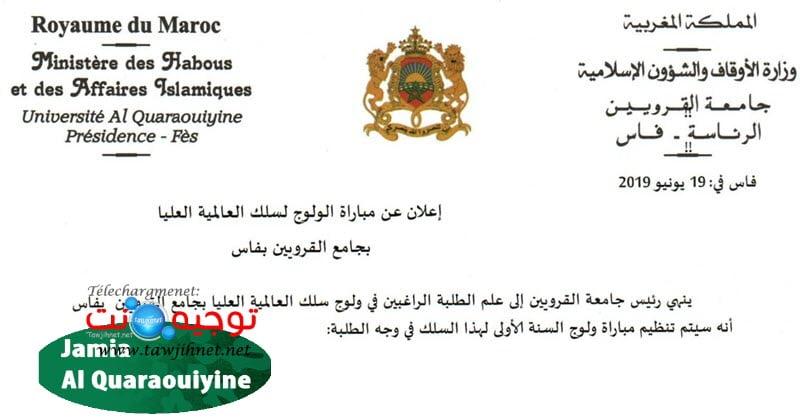 مباراة الولوج لسلك العالمية العليا بجامع القرويين بفاس La mosquée Al Quaraouiyine FES 2020-2019