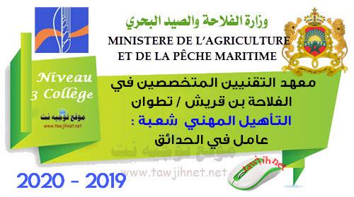 معهد qualification ben karrech الفلاحة بن قريش تطوان التأهيل المهني 2019 Travailleur qualifié enJardinage