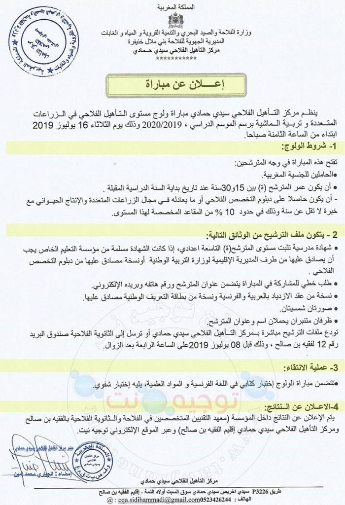 مركز التأهيل الفلاحي في الزراعات المتعددة سيدي حمادي Centre de Qualification Agricole sidi Hammadi