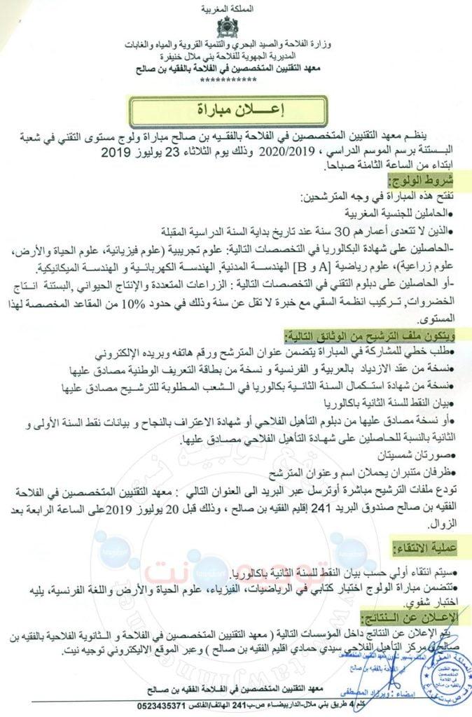 oncours Techniciens En Agriculture HorticultureFquih Ben Salah 2019-2020 معهد التقنيين المتخصصين فيالفلاحةالفقيه بن صالح