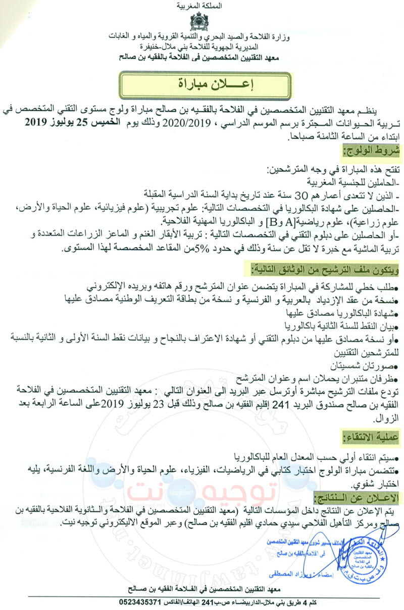 Concours Institut Techniciens Spécialises  Agriculture  Fquih Ben Salah 2019 تقني متخصص الفقيه بن صالح 2020
