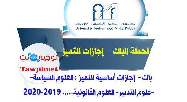 Bac Concours Licences excellenceUniversité um5 v Rabat 2019-2020  باك - إجازات أساسية للتميز : العلوم السياسة- علوم التدبير- العلوم القانونية-  موضوع متجدد العلوم الساياسية