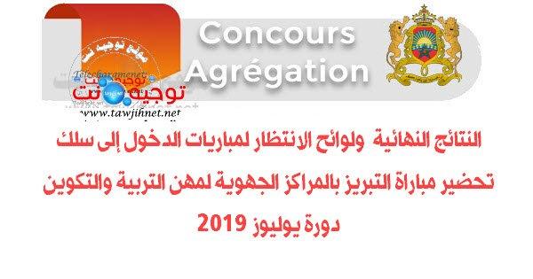 Résultats définitifs Concours préparation agrégation juillet 2019