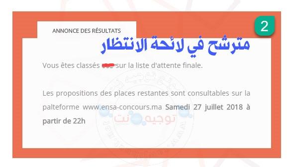 Bac Résultats Concours ENSA Maroc 2019-2020