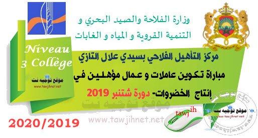 Concours Centre Qualification Agricole Sidi Allal Tazi session septembre 2019 سيدي علال التازي إنتاج الخضروات