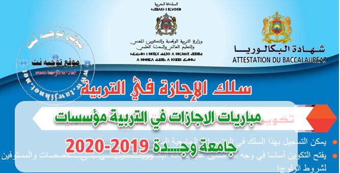 Concours Licence d'Education CLE Université Oujda 2019-2020
