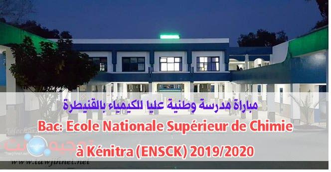 Bac concours Ecole Nationale Supérieur Chimie Kénitra ENSCK 2019-2020 المدرسة الوطنية العليا للكيمياء بالقنيطرة