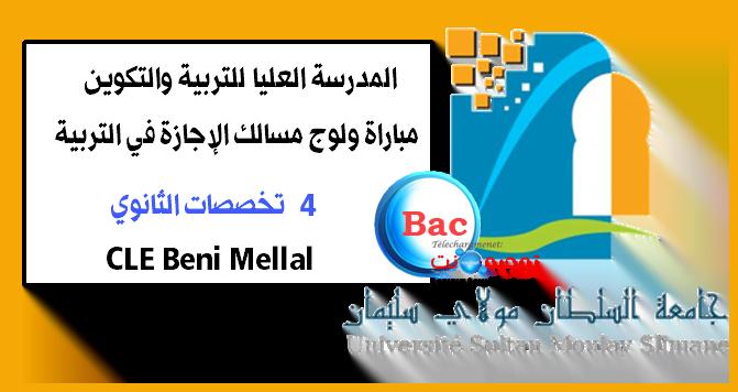 concours ESEF Ecole Supérieure Education Formation Béni Mellal 2019 2020