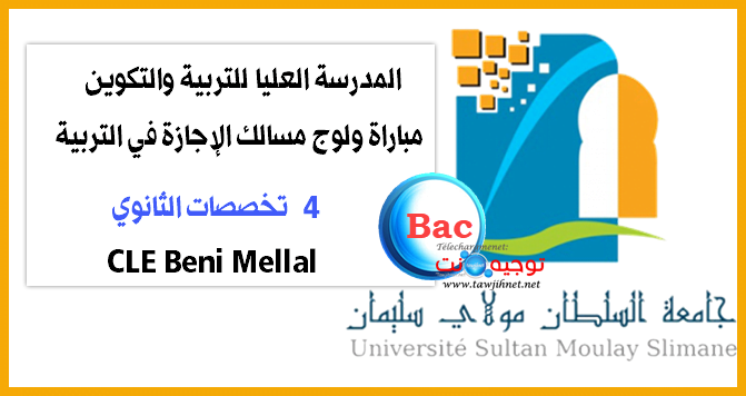 Résultats  Concours ESEF Béni Mellal 2019-2020 المدرسة العليا للتربية والتكوين بني ملال