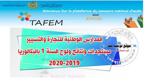 Préselection Concours ENCG TAFEM 2019 2020