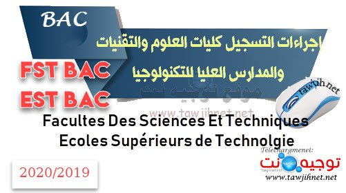 Bac Preinscrition FST EST DUT Maroc tawjihi ma 2019