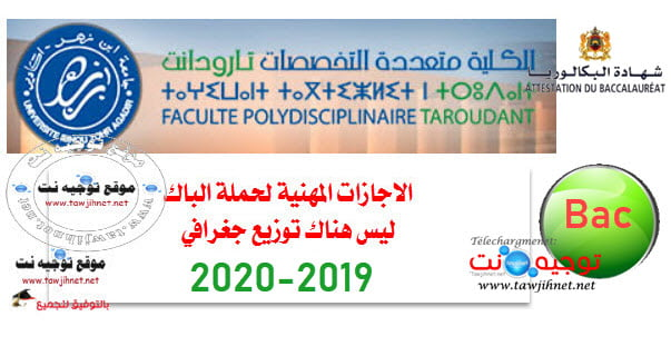 Bac: Licences profesionnellesFPTaroudant 2019-2020 الاجازات المهنية لحملة الباك كلية متعددة التخصصات تارودانت