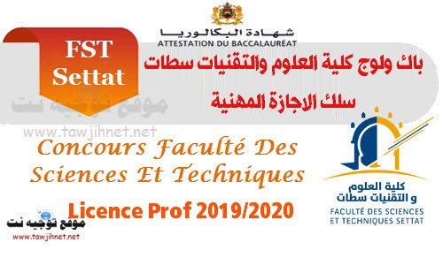bac FST Settat Licence Professionnelle Lp Physique Chimie 2019 2020