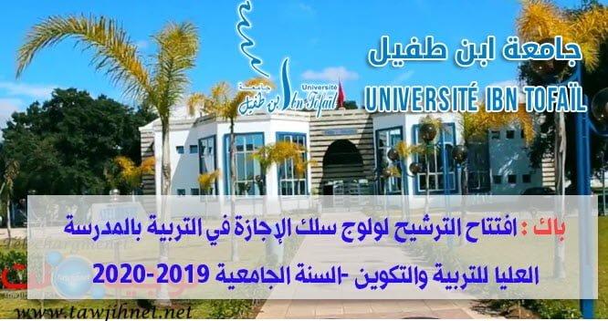 جامعة ابن ذفيل سلك الإجازة في التربية بالمدرسة العليا للتربية والتكوينConcours Cycle Licence Education CLE Université Ibn Tofail 2019 2020
