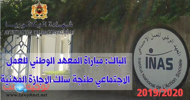 Concours INASS Tanger lp Licence professionnelle 2019-2020 المعهد الوطني للعمل الاجتماعي بطنجة