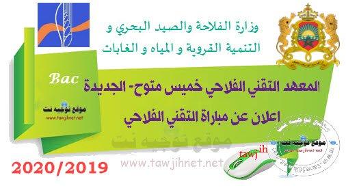 المعهد التقني الفلاحي خميس متوح- الجديدة  Institut Technique Agricole Khmiss M'touh - El jadida  Techniciens 2019