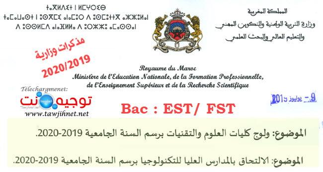 المذكرة المنظمة لكليات العلوم والتقنيات المدارس العليا للتكنولوجيا EST FST 2019 2020 Notes ministérielles