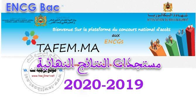 Bac Résultats définitifs Concours  ENCG TAFEM 2019-2020 نتائج المدارس التجارة والتسيير