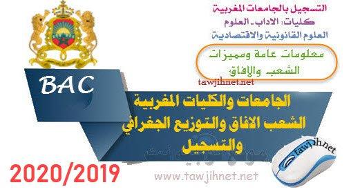 التسجيل في الجامعات المغربية : كلية الاداب - العلوم - الاقتصاد 2019 2020 FLSH- FSESJ- FS