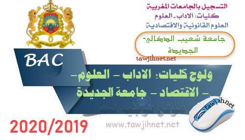 جامعةشعيب الدكالي- الجديدة Université Chouaib Doukkali – El Jadida FS – FSJES – FLSH- FP 2019